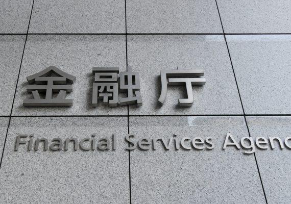 Máximo regulador financiero de Japón aumenta su personal para la revisión de las solicitudes de licencias de los operadores de intercambio de criptomonedas