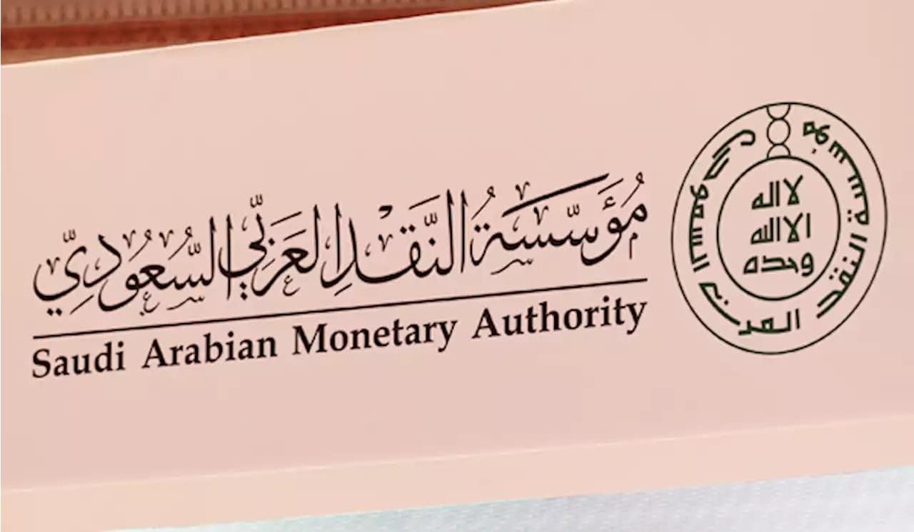 Autoridad Monetaria de Arabia Saudita inyecta liquidez al sector bancario utilizando tecnología blockchain